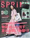 spring (スプリング) 2017年 07月号 [雑誌]