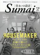 SUMAI no SEKKEI (住まいの設計) 2017年 07月号 [雑誌]