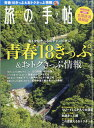 旅の手帖 2017年 07月号 [雑誌]