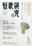 短歌研究 2017年 07月号 [雑誌]