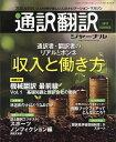 通訳翻訳ジャーナル 2017年 07月号 [雑誌]