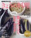 NHK きょうの料理 2017年 07月号 [雑誌]