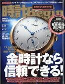 時計 Begin (ビギン) 2017年 07月号 [雑誌]