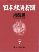 日本経済新聞縮刷版 2017年 07月号 [雑誌]