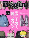 Begin (ビギン) 2017年 07月号 [雑誌]
