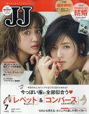 JJ (ジェイジェイ) 藤井姉妹版 2017年 07月号 [雑誌]