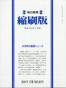 毎日新聞 縮刷版 2017年 07月号 [雑誌]