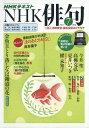 NHK 俳句 2017年 07月号 [雑誌]