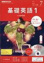 NHK ラジオ 基礎英語1 CD付き 2017年 07月号 [雑誌]