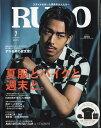 RUDO (ルード) 2017年 07月号 [雑誌]