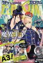 Comic ZERO-SUM (コミック ゼロサム) 2017年 07月号 [雑誌]