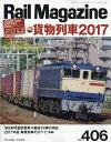 Rail Magazine (レイル・マガジン) 2017年 07月号 [雑誌]