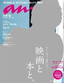 anan (アンアン) 2017年 7/5号 [雑誌]