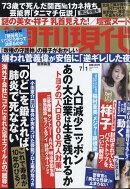 週刊現代 2017年 7/1号 [雑誌]