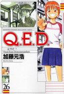 Q.E.D.証明終了(26)