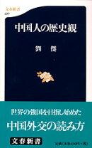 中国人の歴史観