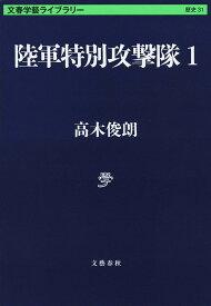 陸軍特別攻撃隊1 (文春学藝ライブラリー) [ 高木 俊朗 ]