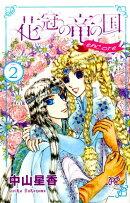 花冠の竜の国encore-花の都の不思議な一日ー(2)