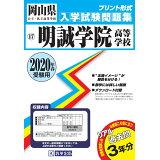 明誠学院高等学校(2020年春受験用) (岡山県公立・私立高等学校入学試験問題集)