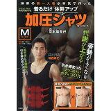 着るだけ体幹アップ加圧シャツBOOK Mサイズ ([バラエティ])