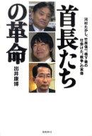 【謝恩価格本】首長たちの革命