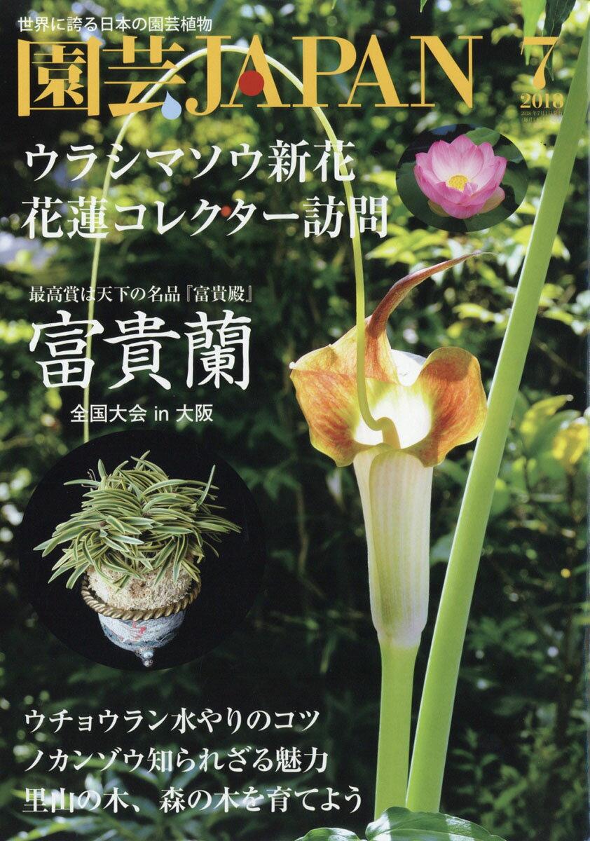 園芸JAPAN (ジャパン) 2018年 07月号 [雑誌]