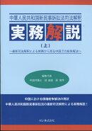 中国法実務解説(上) 2018年 07月号 [雑誌]