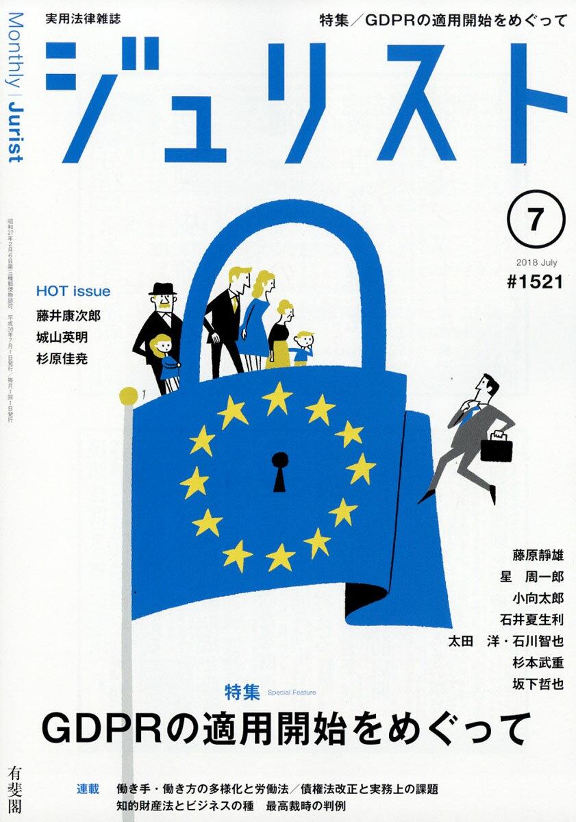 Jurist (ジュリスト) 2018年 07月号 [雑誌]