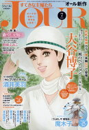 Jour (ジュール) すてきな主婦たち 2018年 07月号 [雑誌]