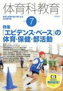 体育科教育 2018年 07月号 [雑誌]