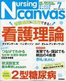 Nursing Canvas (ナーシング・キャンバス) 2018年 07月号 [雑誌]