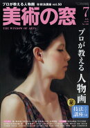 美術の窓 2018年 07月号 [雑誌]