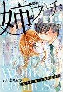 姉系Petit Comic (プチコミック) 2018年 07月号 [雑誌]