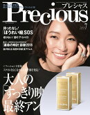 Precious (プレシャス) 2018年 07月号【楽天限定特典付き】 [雑誌]