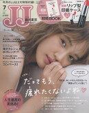 JJ (ジェイジェイ) 2018年 07月号 [雑誌]