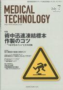 Medical Technology (メディカル テクノロジー) 2018年 07月号 [雑誌]