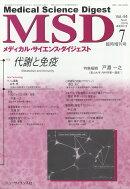 メディカルサイエンスダイジェスト増刊 代謝と免疫 2018年 07月号 [雑誌]