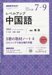 NHK ラジオ レベルアップ中国語 2018年 07月号 [雑誌]