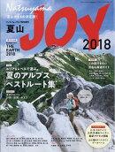 夏山JOY (ジョイ) 2018 2018年 07月号 [雑誌]