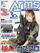 月刊 Arms MAGAZINE (アームズマガジン) 2018年 07月号 [雑誌]