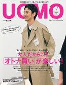 uomo (ウオモ) 2018年 07月号 [雑誌]