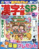 漢字太郎SP (スペシャル) 2018年 07月号 [雑誌]