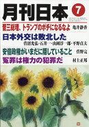 月刊 日本 2018年 07月号 [雑誌]