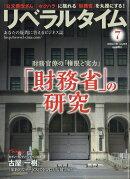 月刊 リベラルタイム 2018年 07月号 [雑誌]