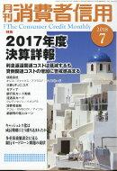 月刊 消費者信用 2018年 07月号 [雑誌]