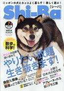 Shi-Ba (シーバ) 2018年 07月号 [雑誌]