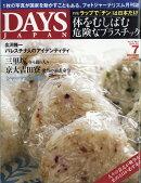DAYS JAPAN (デイズ ジャパン) 2018年 07月号 [雑誌]