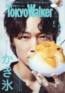 Tokyo Walker (東京ウォーカー) 2018年 07月号 [雑誌]