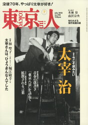 東京人 2018年 07月号 [雑誌]