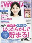 日経WOMAN (ウーマン) ミニサイズ版 2018年 07月号 [雑誌]